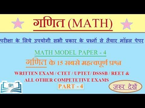 À¤—ण À¤¤ À¤® À¤¡à¤² À¤ª À¤ªà¤° À¤ À¤— 4 Math Model Paper 4 Likhit Pariksha Ctet Reet Dsssb Youtube