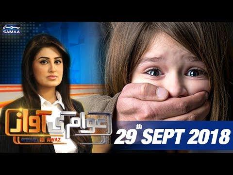 Child Abduction   Awam Ki Awaz - SAMAA TV - Sep 29, 2018
