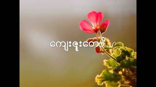 Myanmar Christian song 2013( Grace)