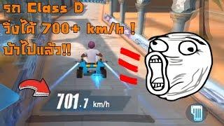 ใช้รถ Class D วิ่งแรงได้ถึง 700km ไม่โปรจริงหรอ!! | Speed Drifters