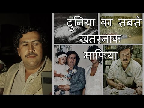 Pablo Escobar world's dangerous mafia | In Hindi दुनिया का सबसे खतरनाक माफिया
