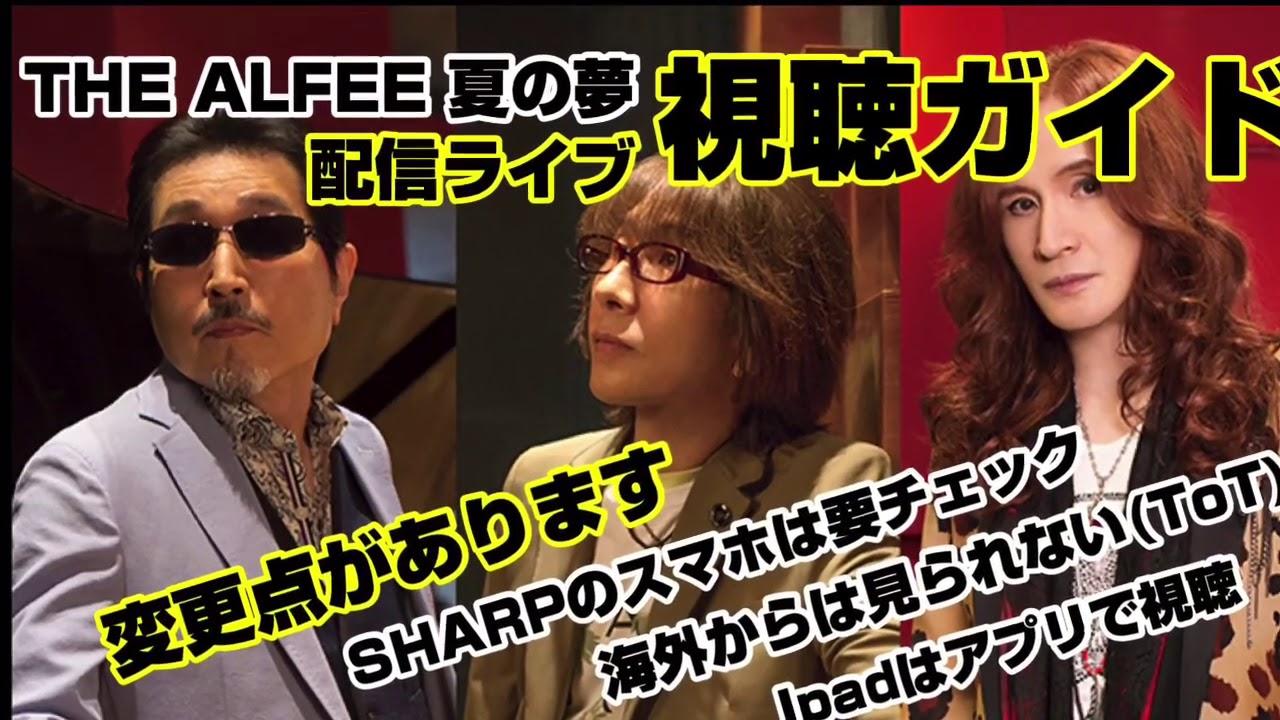 THE ALFEE配信ライブ【視聴ガイド】変更点がいっぱいで、猫さん「ぇ━︎(*´・д・)━︎!!!」