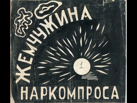 """""""Жемчужина Наркомпроса"""". Рисовальные кинокартины ГАИМК 1933-1936 гг."""