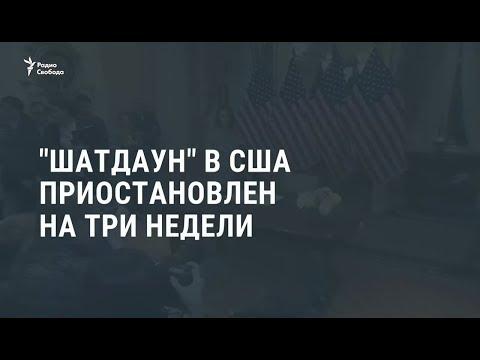 Шатданун в США приостановлен / Новости