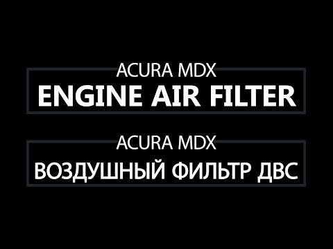 Quick Tips 06 – Acura MDX Engine Air Filter replacement DIY