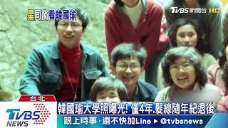 不知同窗韓國瑜 利菁笑:年紀不可能一樣