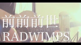 『君の名は。』主題歌 前前前世/RADWIMPS (cover) RADWIMPS さんの『前...