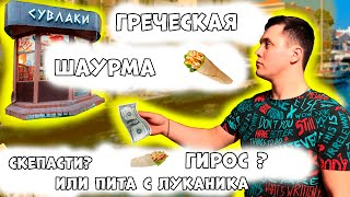 Сувлаки Минск / Греческая шаурма / Гирос /Скепасти