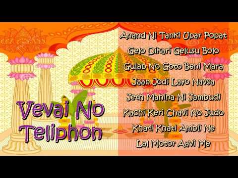 Vevai No Teliphone  Gujarati New Song 2014  Lagna Geet  Audio Songs Jukebox