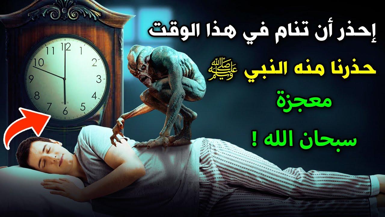 هذه الاوقات نهانا الرسول ﷺ ان ننام فيها ؟ فماذا يحدث للجسد فى ذلك الوقت ؟ معجزة سبحان الله !