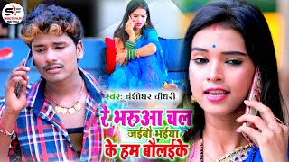 HD Video//Bansidhar Chaudhary//Darma Song 2021//Re Bharuwa Chail Jeibo Bhaiya Ke Bolaike Ham Nahira