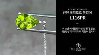 [8월탄생석] 천연원석 페리도트 L116PR 목걸이