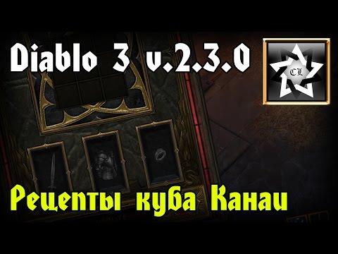 Diablo 3 ROS 2.3.0 ★ Рецепты куба Канаи ★