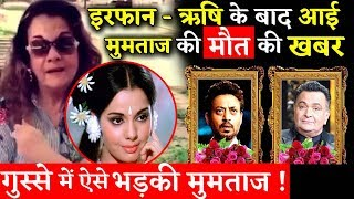Legendary Actress Mumtaz Gets Angry On Her Death Hoax News!