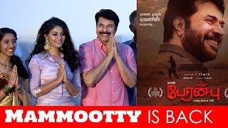 Download Video Mammootty's Come Back  in Tamil Cinema | Peranbu Audio Launch | Ram | Yuvan Shankar Raja - IBC Tamil MP3 3GP MP4