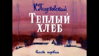 Тёплый хлеб К. Паустовский (диафильм озвученный) 1990 г.
