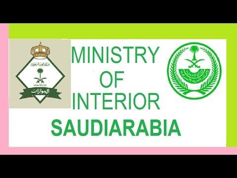 Ministry of interior kingdom of saudiarabia online for Ministre interior