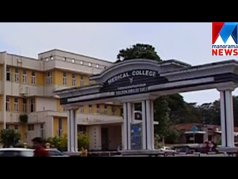 Dress code in Trivandrum Medical college  | Manorama News