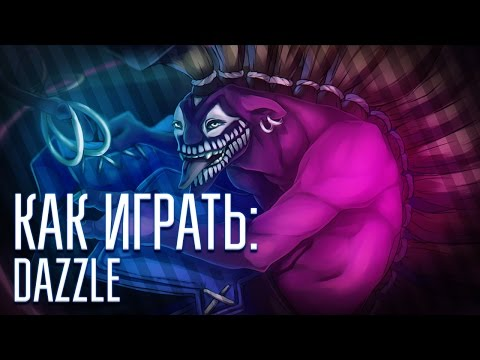 видео: Как играть? - dazzle