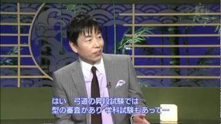 Kyudo  -Japanese Archery-