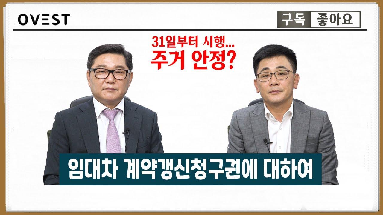 임대차 계약갱신청구권에 대하여 _with 곽창석 대표 - 이진우의 돈 버는 부동산
