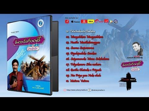 Talachukunte Chalunayya - JukeBox