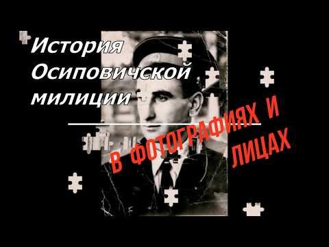 ОТРЫВОК  из фильма История Осиповичской милиции