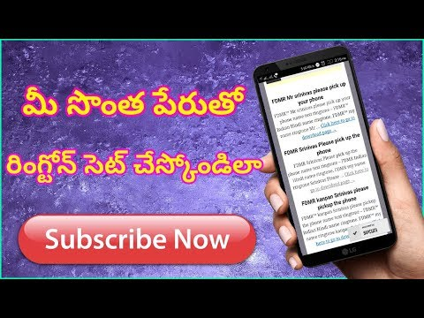 How To || Create Ringtone || With Name || In Telugu