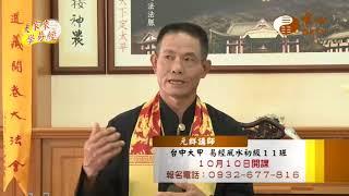 元群講師【大家來學易經083】| WXTV唯心電視台