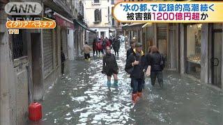 「水の都」として知られるイタリアのベネチアで17日、記録的な高潮が襲...