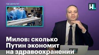 Милов: сколько Путин экономит на здравоохранении