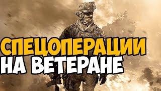 Modern Warfare 2 ► Спецоперации. Соло. Максимальная сложность.