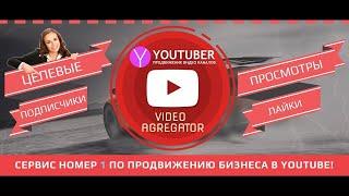 youtuber.biz - Бесплатное продвижение канала, целевая аудитория, раскрутка видео YouTube