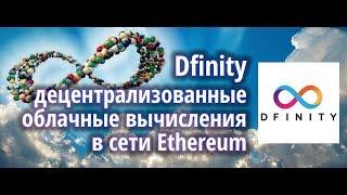 Обзор ICO Dfinity: облачные вычисления в сети Ethereum