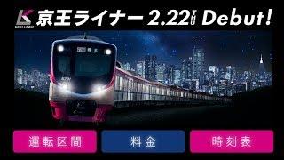 京王5000系による座席指定列車の愛称は「京王ライナー」!