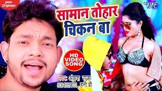#Video - सामान तोहार चिकन बा || #Ankush Raja का सुपरहिट सांग | Bhojpuri Song 2020
