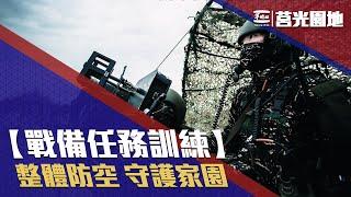 《莒光園地-民國110年第一季戰備任務訓練》整體防空,守護家園
