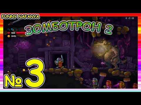 Прохождение Zombotron 2 #4 Lets play Zombotron 4!!