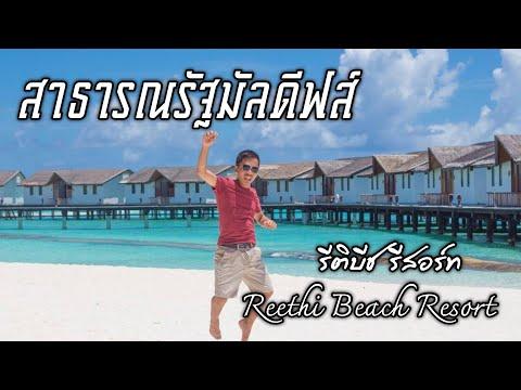 On tour! Reethi beach, Baa Atoll , Maldives