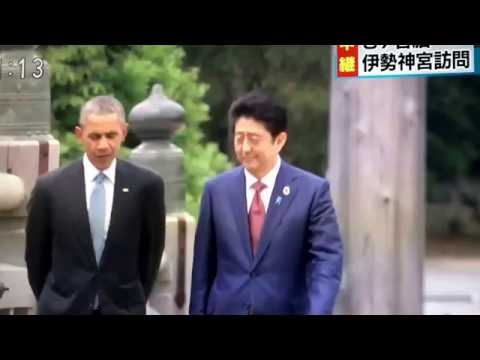 Visit the United States President Barack Obama 2016 Japan Summit G7 Ise Shrine 4
