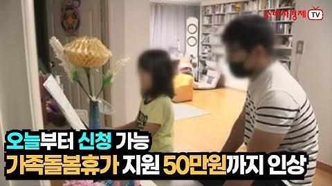 가족돌봄휴가 지원 최대 50만원까지 인상 …오늘부터 신청 가능