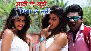 Dhuri Lal का सबसे हिट गाना आंटी के लूटी प्रियो के लूटी Latest Bhojpuri Hit SOng 2018