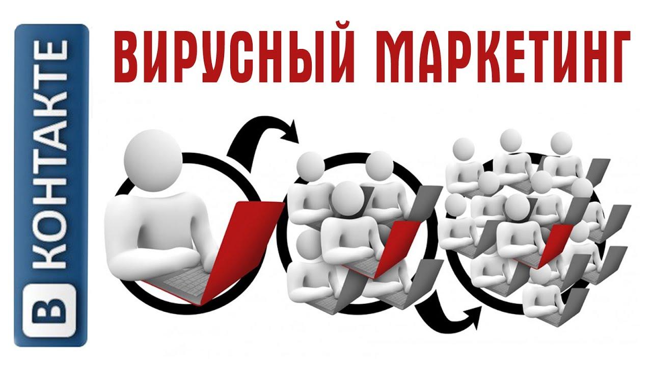 Вирусный маркетинг раскрутка сайта василий татаркин контекстная реклама от а до я
