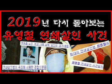 2019년 다시 돌아보는 유영철 연쇄살인사건 [싸이코패스][유영철][추격자][실화] - 수노루TV