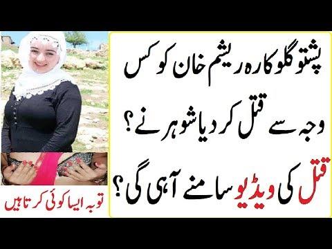 Pashto New singer reshma Khan Case   Happens With Pashto Stage Actress Reshma in Nowshera thumbnail