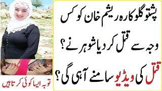 Pashto New singer reshma Khan Case | Happens With Pashto Stage Actress Reshma in Nowshera