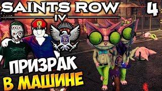 Saints Row 4 - Призрак в Машине - Коты Атакуют #4