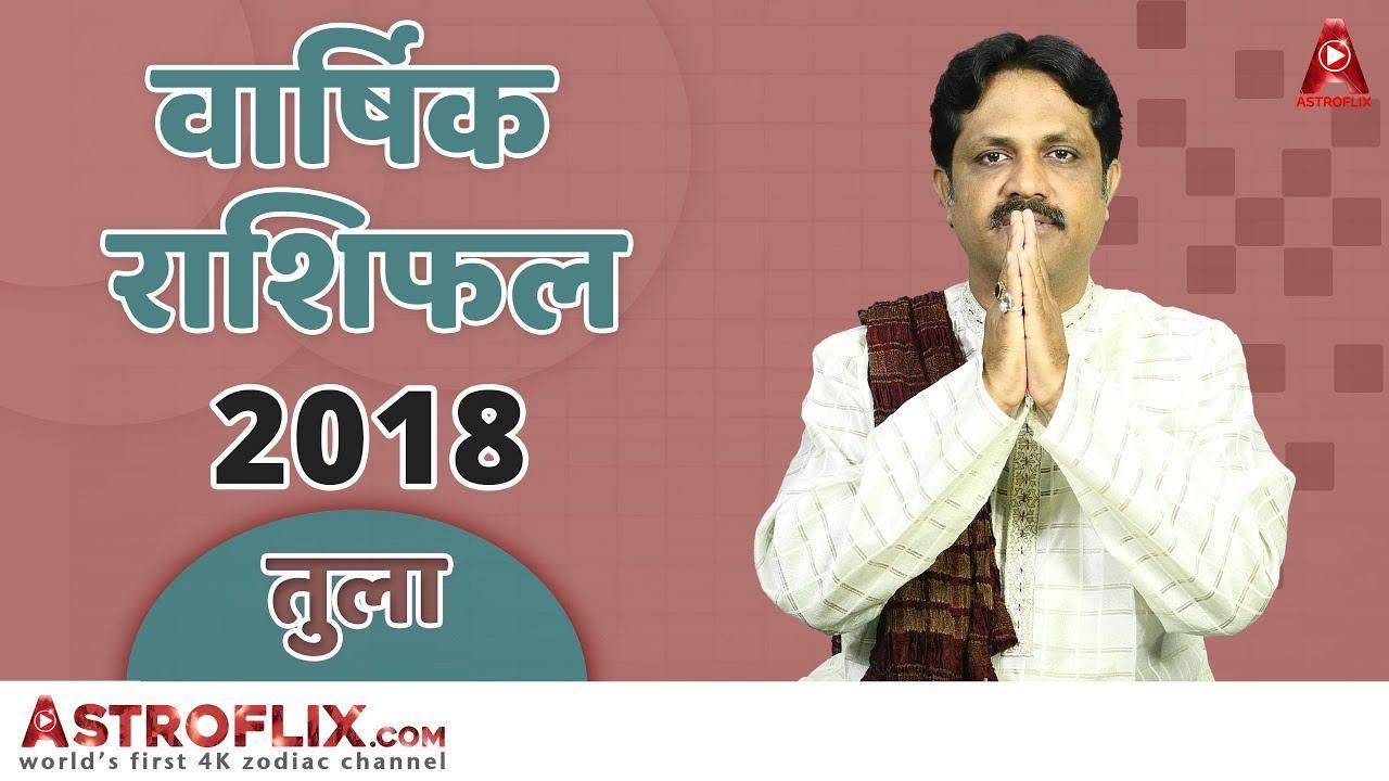 Tula Rashifal 2018 (तुला राशिफल २०१८) | Libra Horoscope 2018 in Hindi by  Ganeshaspeaks com