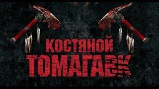 Костяной Томагавк - Русский HD Трейлер 2015