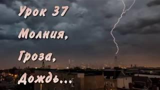 Урок 37: Молния, Гроза, Дождь...